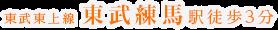 東武東上線東武練馬駅徒歩3分