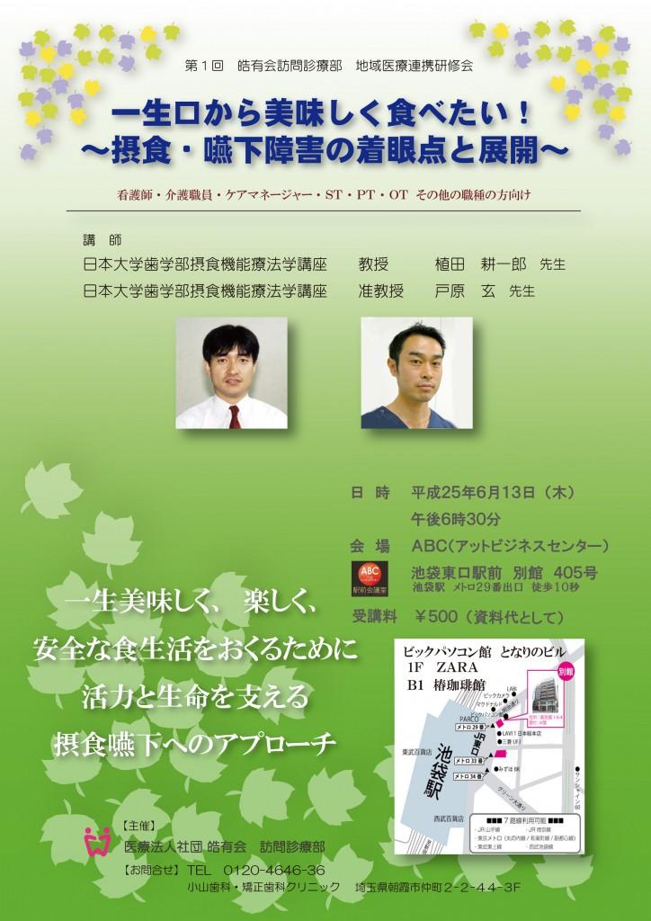 2013講演会(表)②の3HP用