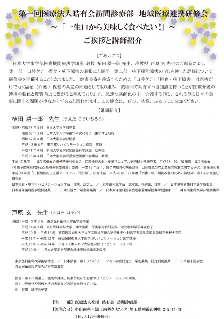 2013講演会(裏)HP用