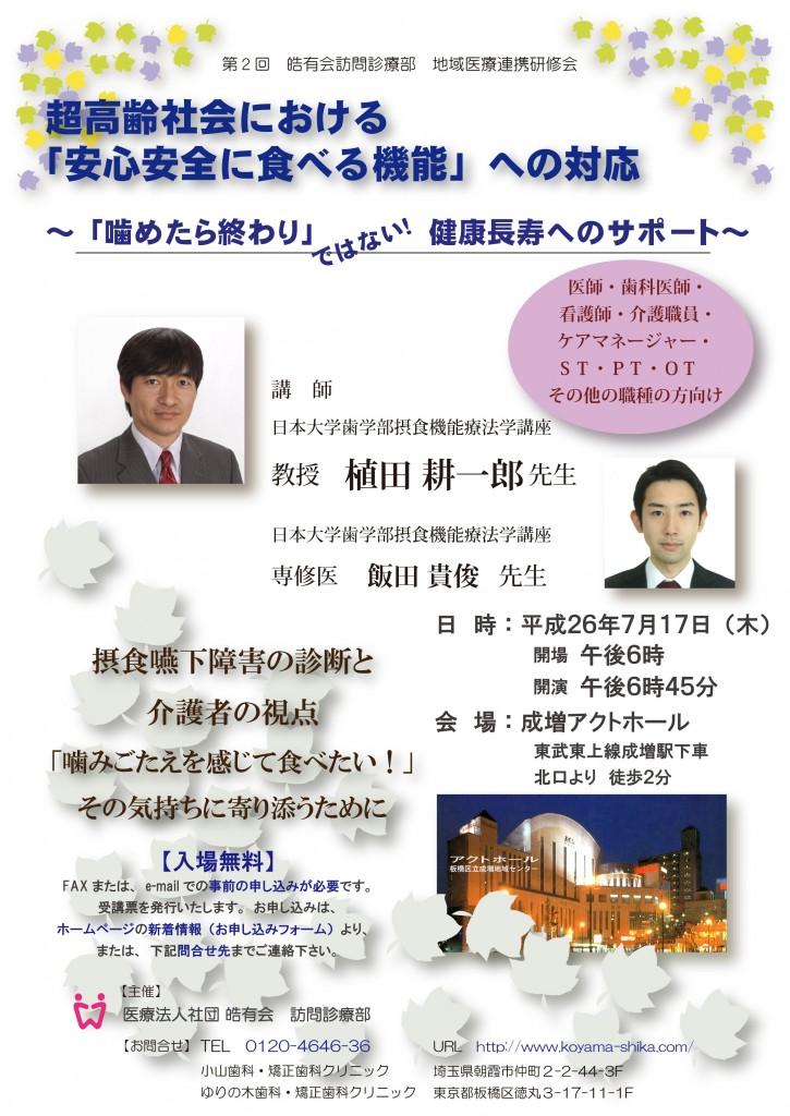 2014講演会(表)6