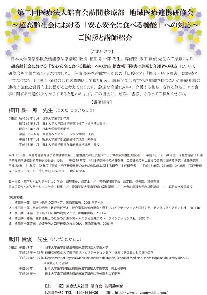 2014講演会(裏)4